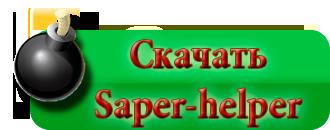САПЕР ХЕЛПЕР ДЛЯ КЛОНДАЙКА СКАЧАТЬ БЕСПЛАТНО